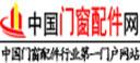 中国门窗配件网